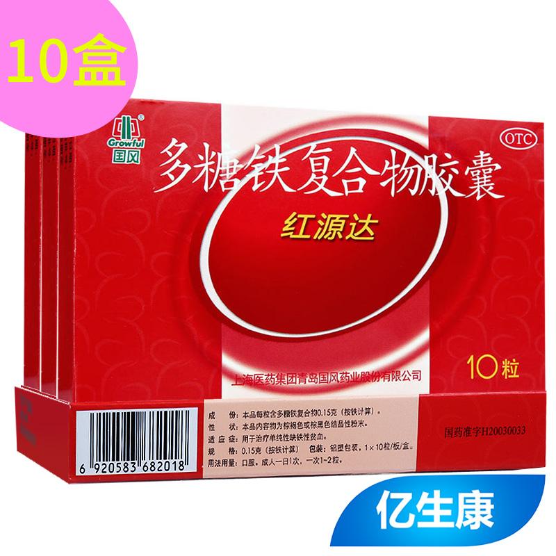 【10盒裝】紅源達 多糖鐵復合物膠囊 10粒