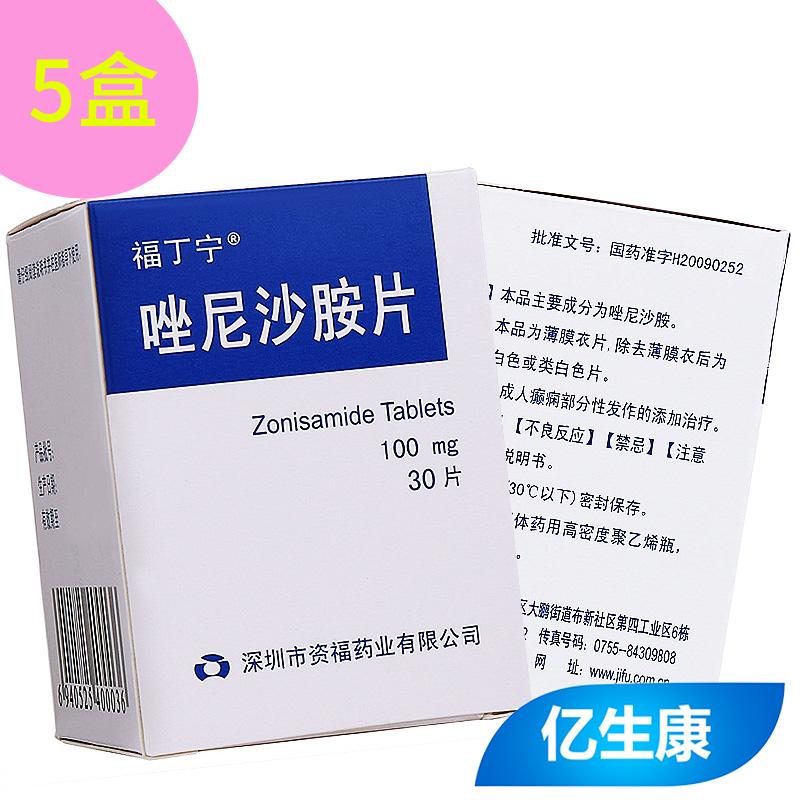 【5盒優惠裝】褔丁寧 唑尼沙胺片 100mg*30片