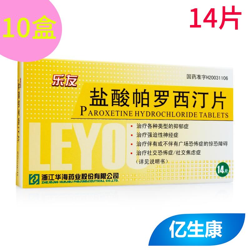 【10盒装】乐友 盐酸帕罗西汀片 14片