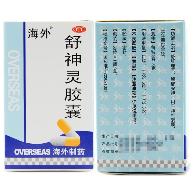 海外 舒神灵胶囊 0.3g*60粒/瓶