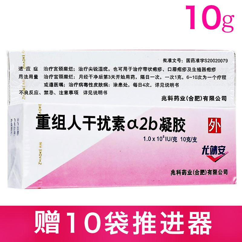 【3盒优惠装】尤靖安 重组人干扰素α-2b凝胶 10万IU:10g/支