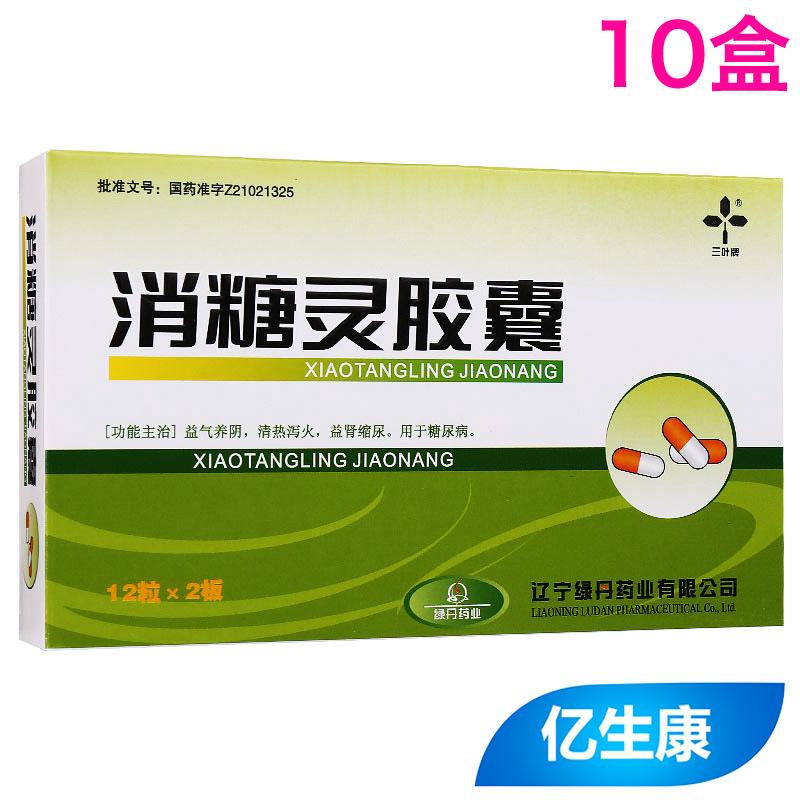 【10盒優惠裝】三葉牌 消糖靈膠囊 24粒