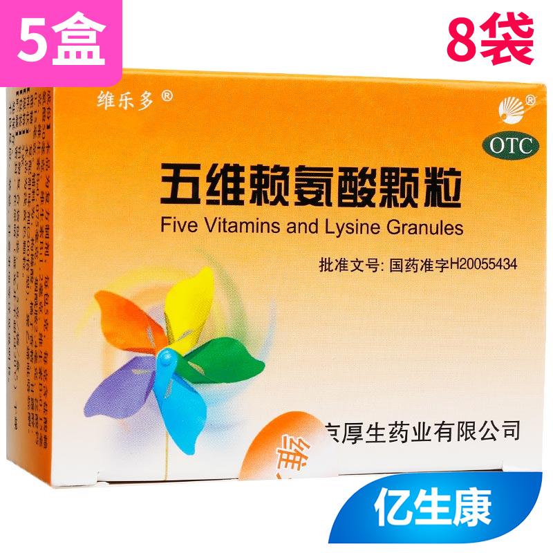 【5盒装】维乐多 五维赖氨酸颗粒 5g*8袋