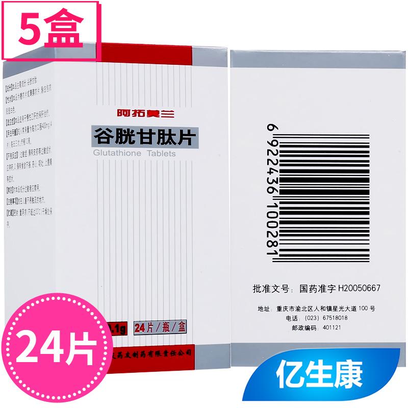 【5盒优惠装】阿拓莫兰 谷胱甘肽片 0.1g*24片