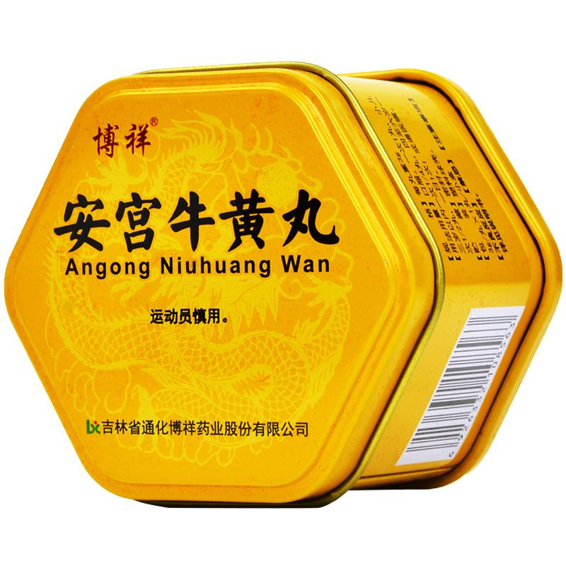 安宫牛黄丸 3g/丸(铁盒)