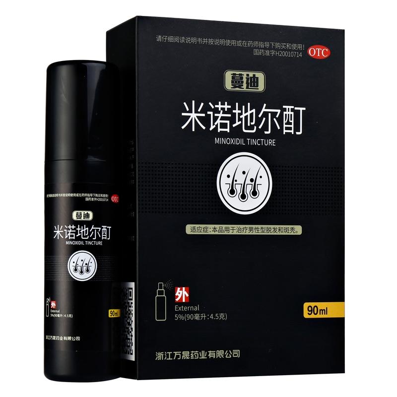 蔓迪 米诺地尔酊      90ml/瓶