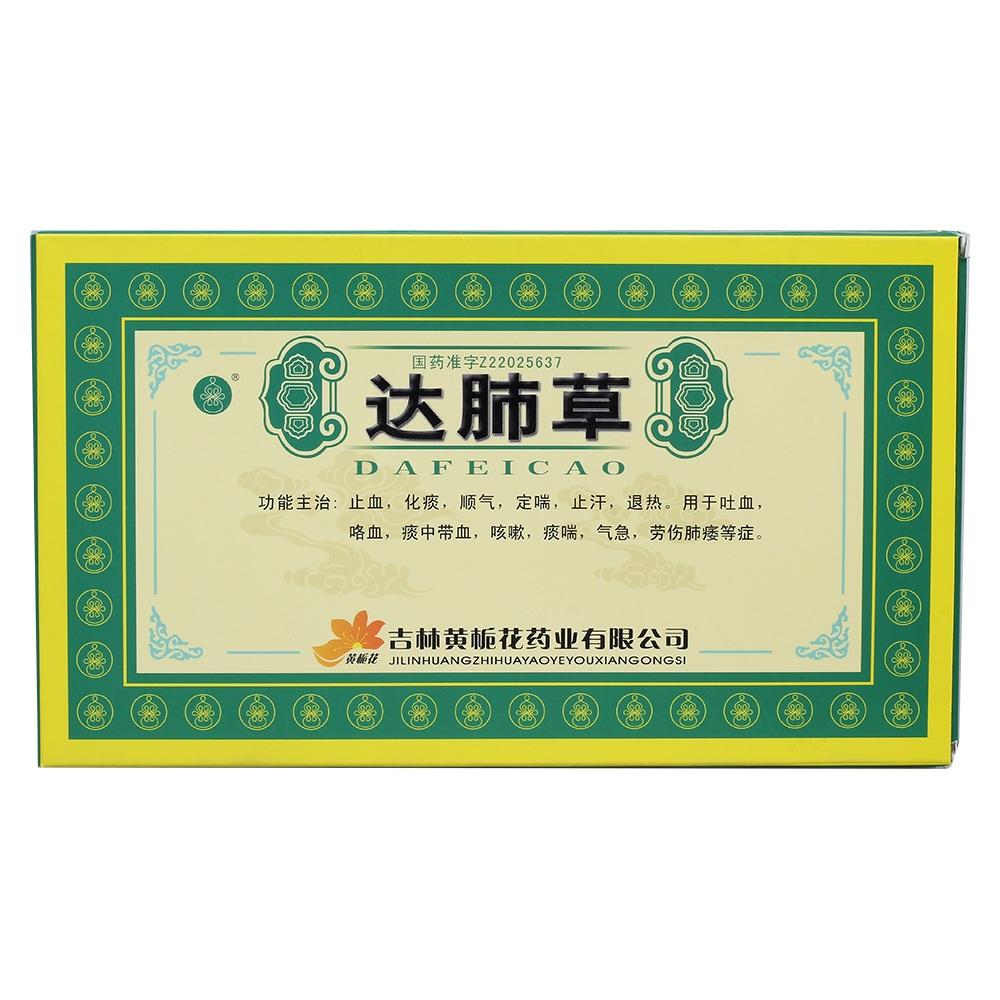 咨询客服【黄栀花】 达肺草-吉林黄栀花药业有限公司