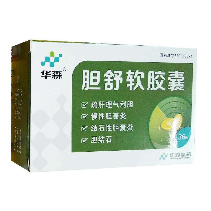 【华森】 胆舒软胶囊 (36粒装)-重庆华森制药