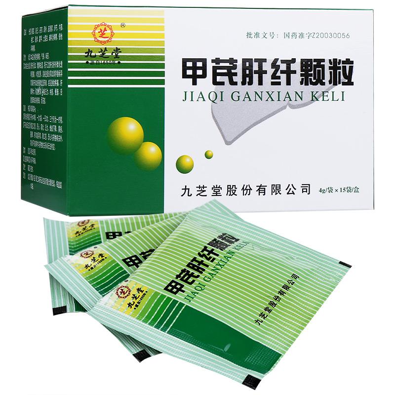 九芝堂 甲芪肝纤颗粒 4g*15袋*10盒
