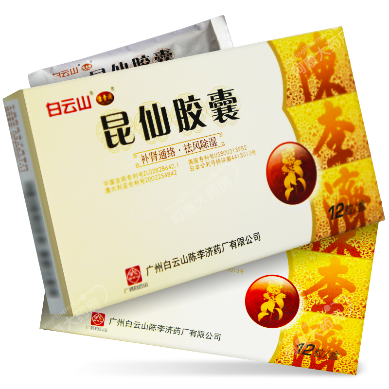 陈李济 昆仙胶囊 0.3g*12粒/盒