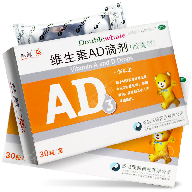 双鲸  维生素AD滴剂(胶囊型) 2000μ:700μ*30粒/盒(1岁以上)