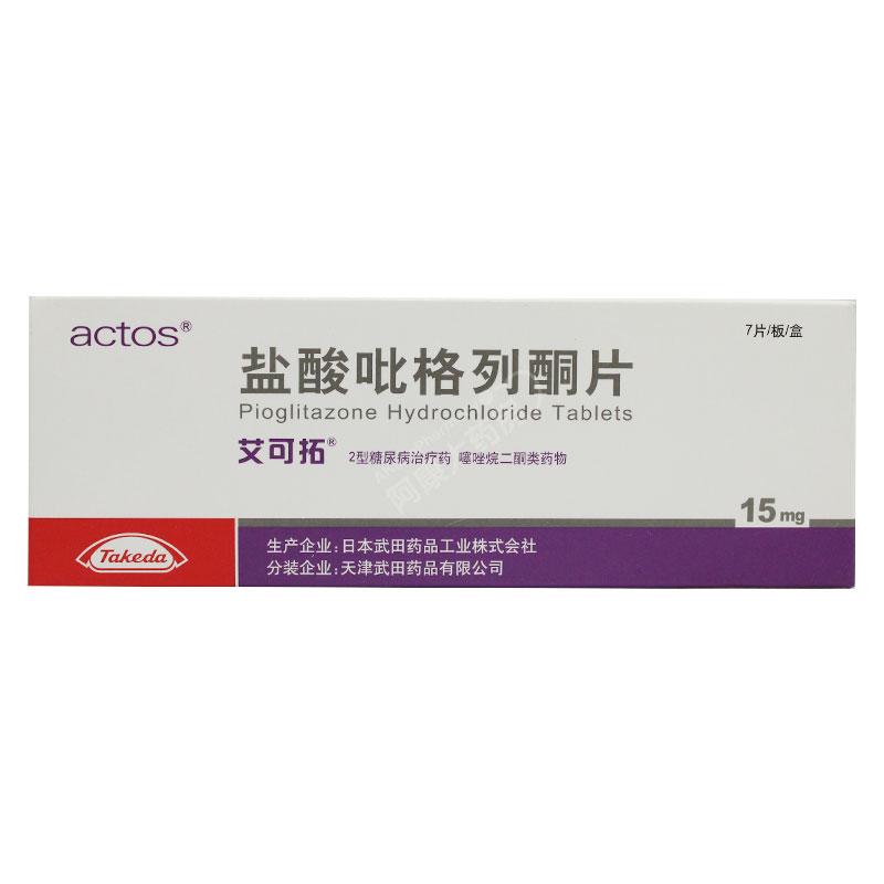 艾可拓  盐酸吡格列酮片 15mg*7片/盒