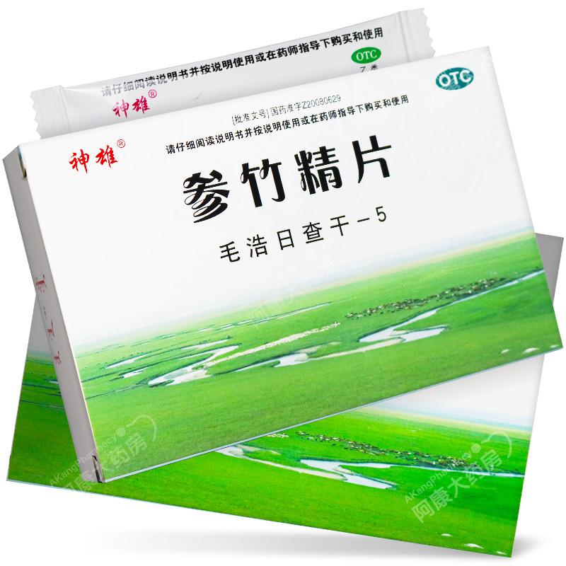 神雄参竹精片0.5g*12片/板*2板/盒