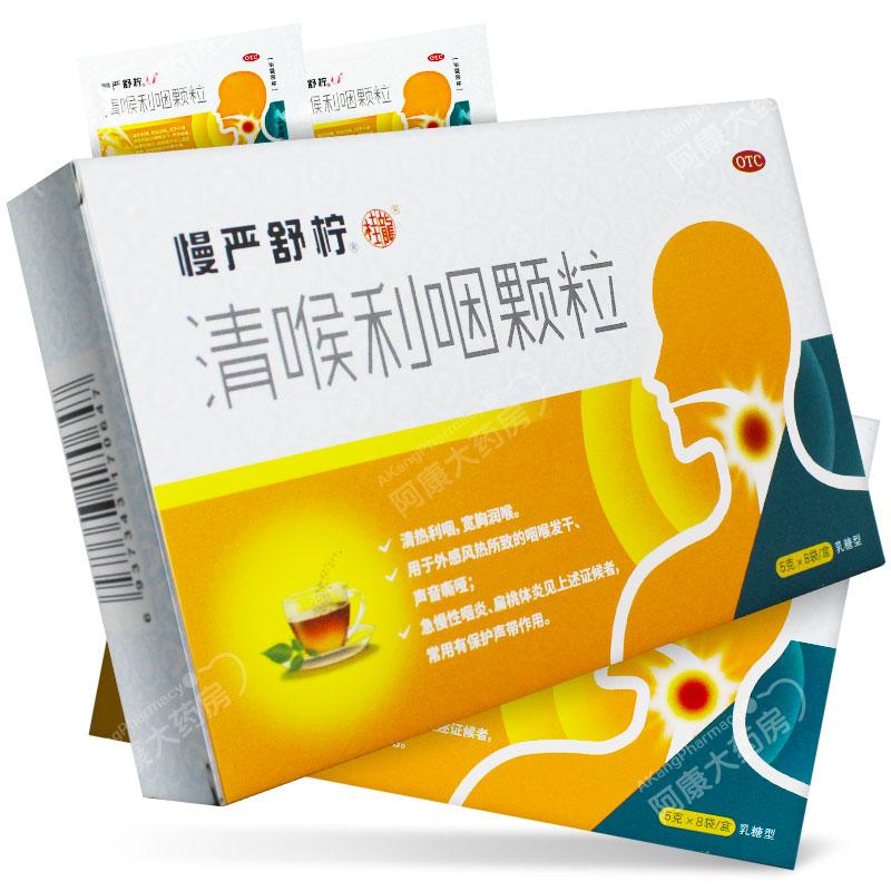 慢嚴舒檸清喉利咽顆粒5g*8袋/盒