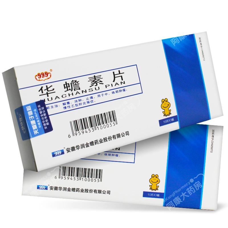 999華蟾素片0.3g*10片/板*3板/盒