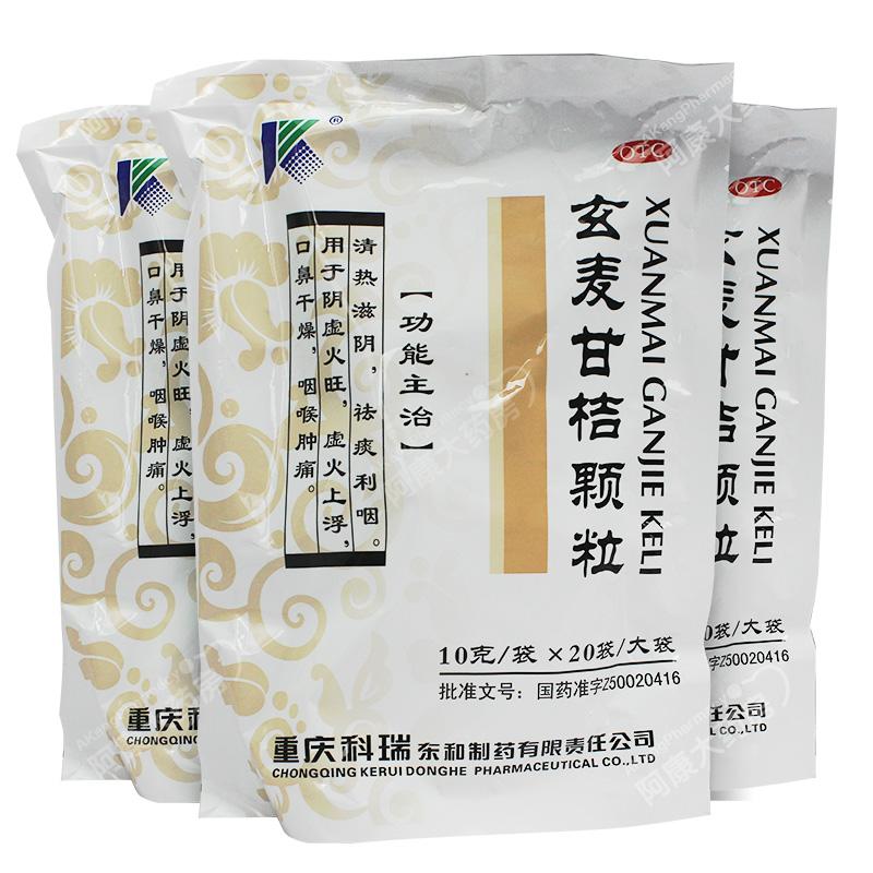 科瑞玄麦甘桔颗粒10g*20袋/包