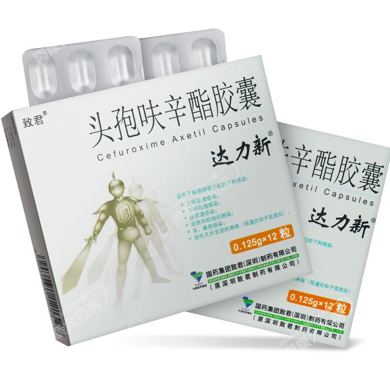 【RX】达力新头孢呋辛酯胶囊0.125g*12粒/盒