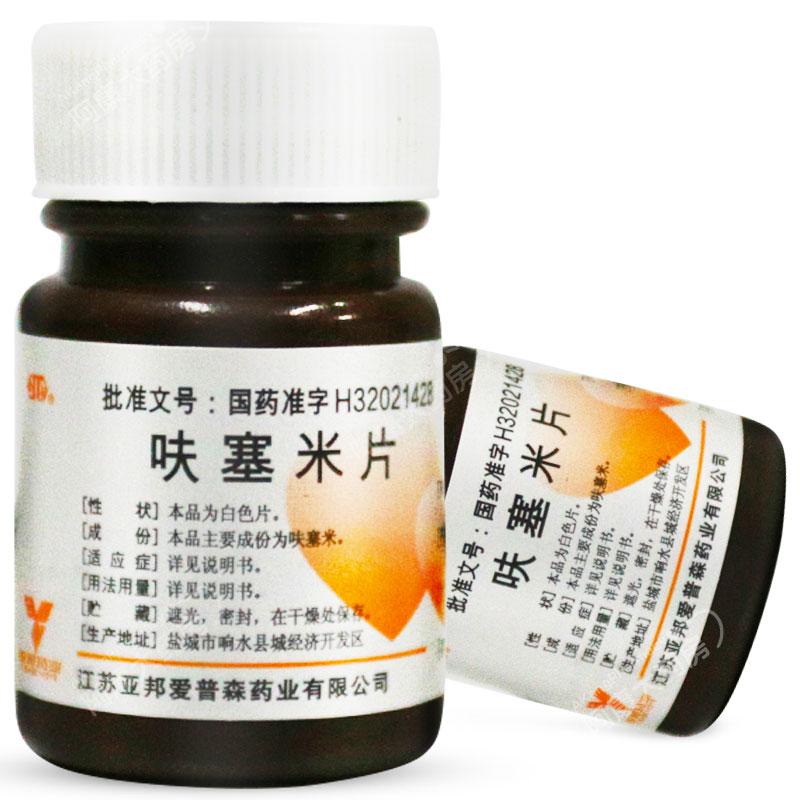 【大药房-Rx】亚邦呋塞米片20mg*100片/瓶
