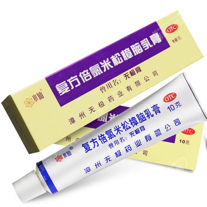 水仙 复方倍氯米松樟脑乳膏 10g
