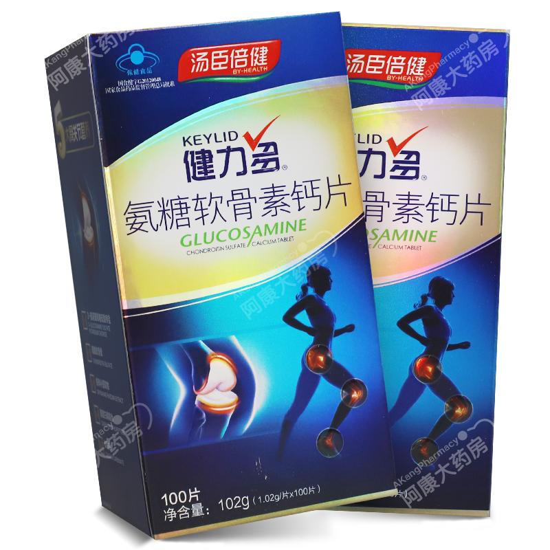 健力多 氨糖软骨素钙片 1.02g*100片/瓶/盒