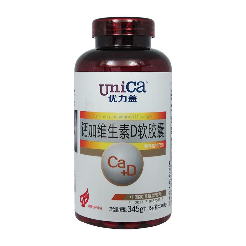 钙加维生素D软胶囊(优力盖)