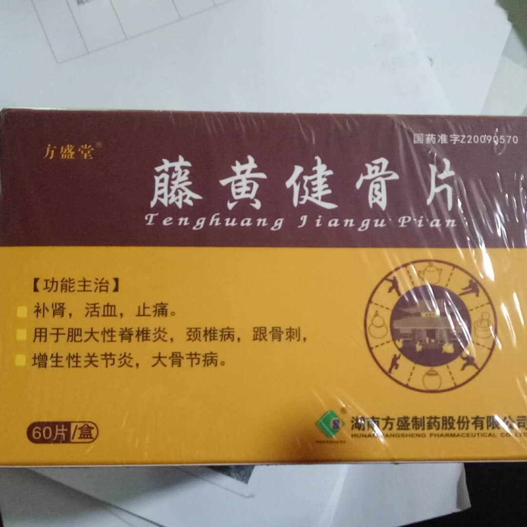 藤黄健骨片