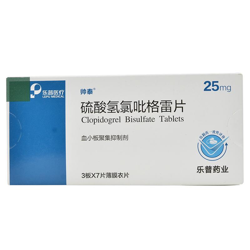 帅泰 硫酸氢氯吡格雷片 25mg*21片/盒  乐普药业股份有限公司