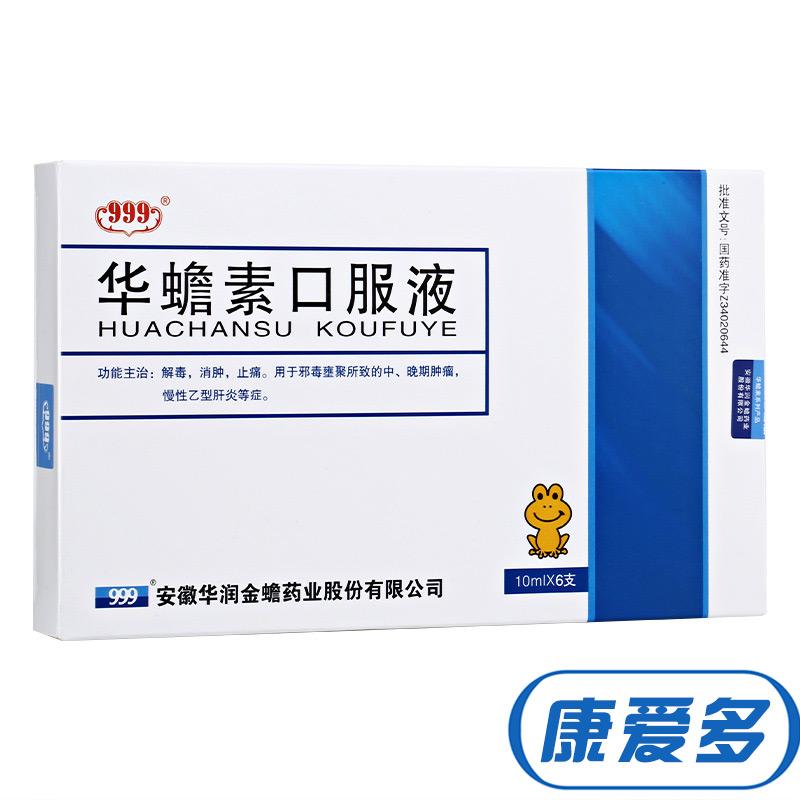 999 华蟾素口服液 10ml*6支 解毒 消肿 止痛 用于邪毒壅聚所致的中、晚期肿瘤 慢性乙型肝炎