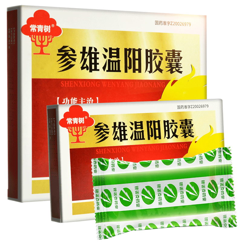 常青樹 參雄溫陽膠囊 0.3g*20粒*10盒 長春銀諾克藥業有限公司