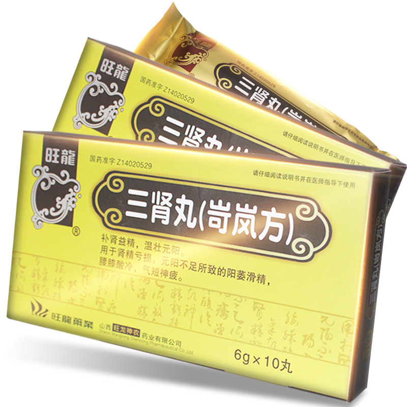 旺龙 三肾丸(岢岚方) 6g*10丸/盒  山西旺龙神农药业有限公司