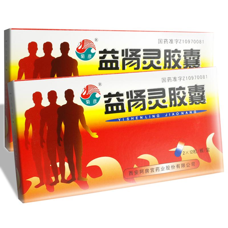 【菊彦】 益肾灵胶囊 0.33g*12粒*2板/盒 西安阿房宫药业