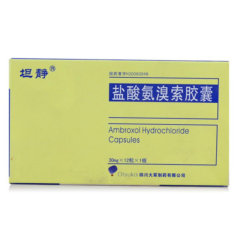 盐酸氨溴索胶囊