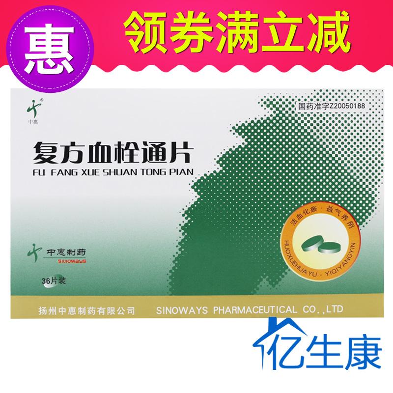 中惠 復方血栓通片 0.4g*36片/盒
