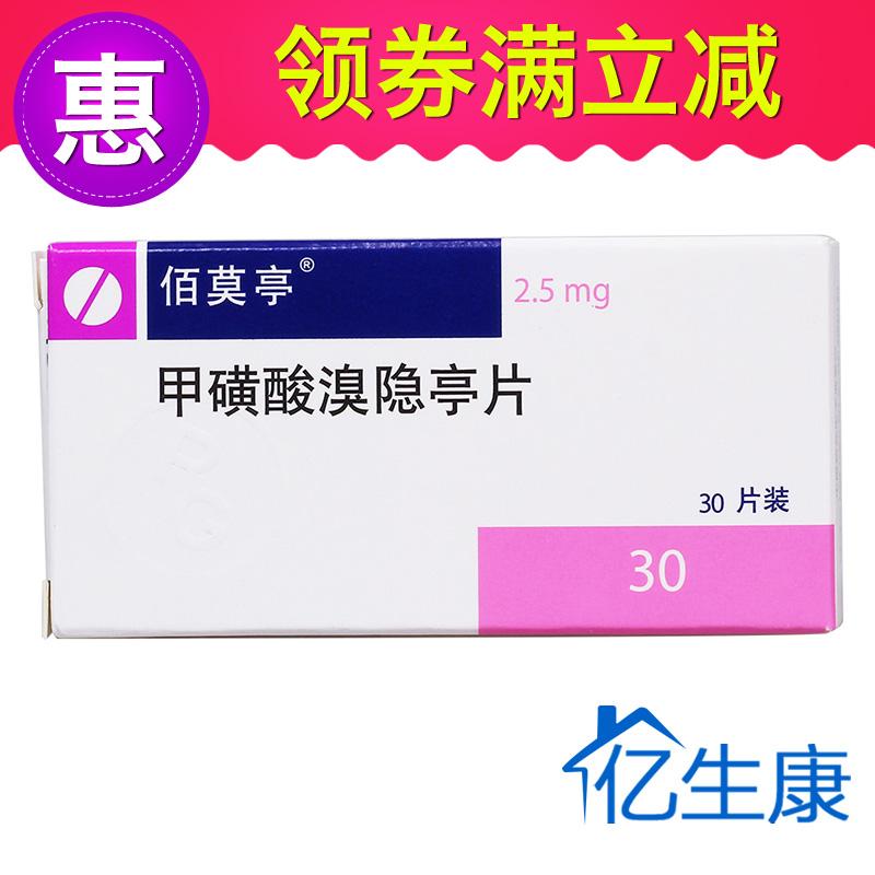佰莫亭 甲磺酸溴隐亭片 2.5mg*30片/盒