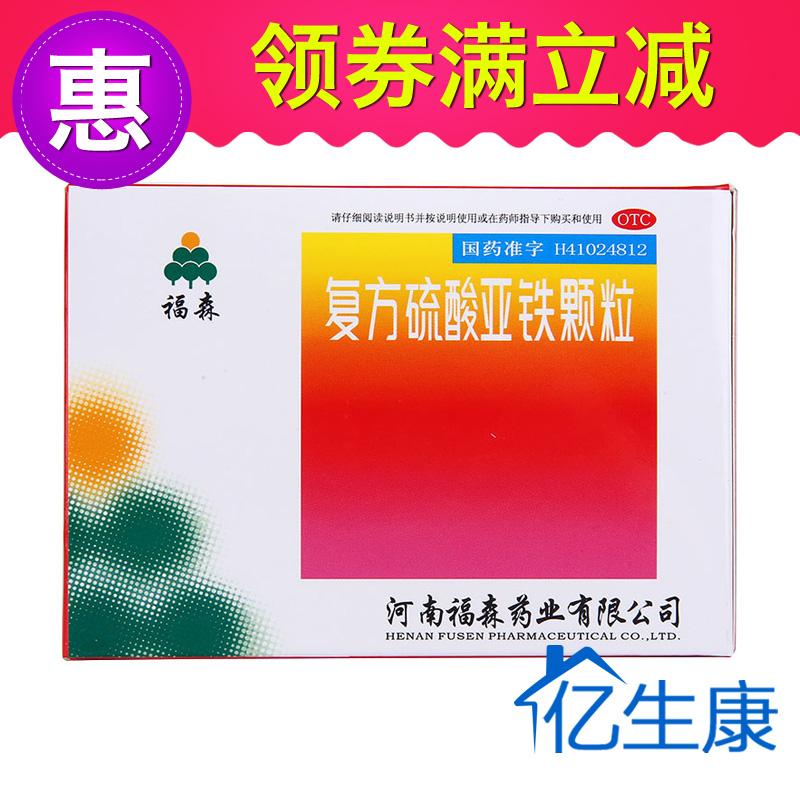 复方硫酸亚铁颗粒 10g*10袋/盒
