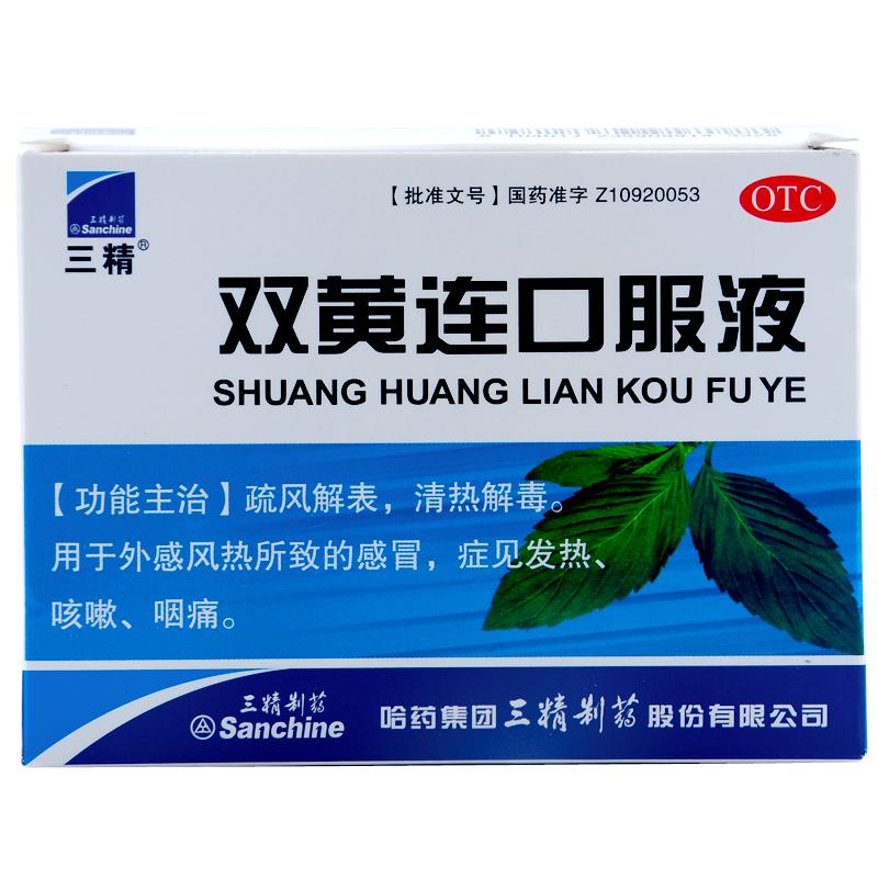【三精】 双黄连口服液 (10毫升 10支装) -哈药集团三精制药