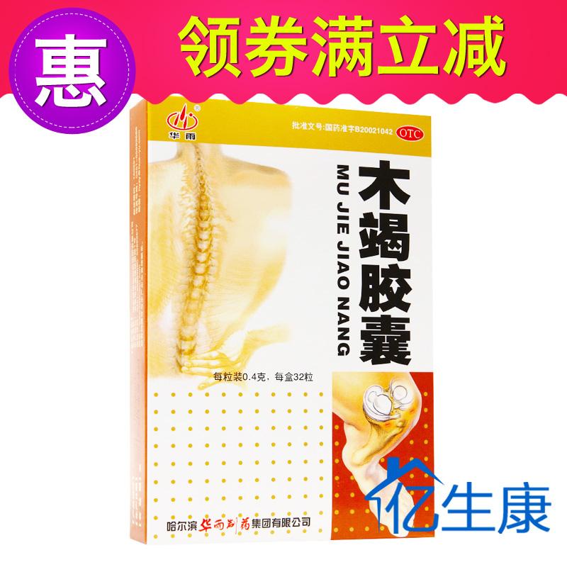 【华雨】木竭胶囊(32粒)-哈尔滨华雨制药