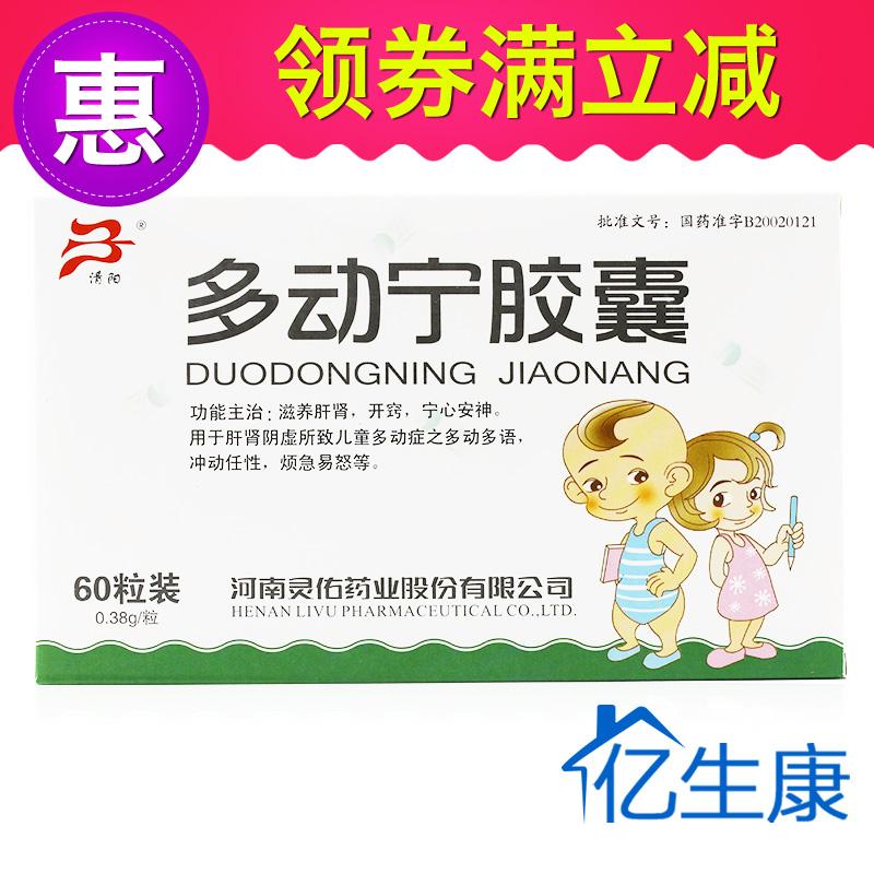 【清阳】 多动宁胶囊 (60粒装)-河南灵佑药业