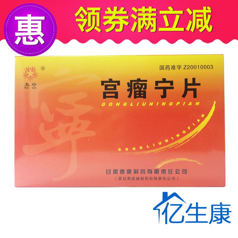 五谷 宫瘤宁片 0.3g*72片/盒
