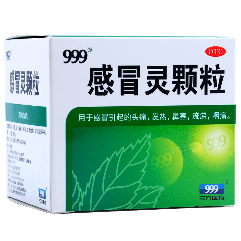 【999】 三九感冒灵颗粒 (9袋装)
