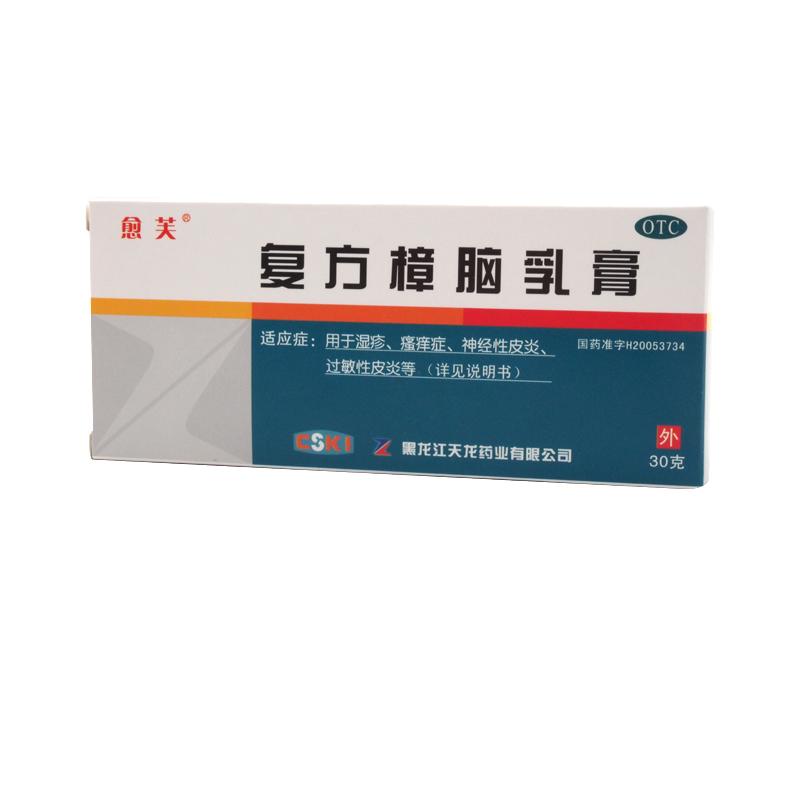 【天龍】復方樟腦乳膏—30g/支—黑龍江天龍藥業