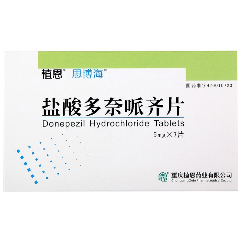 【思博海】 盐酸多奈哌齐片  (5mg*7片/盒)