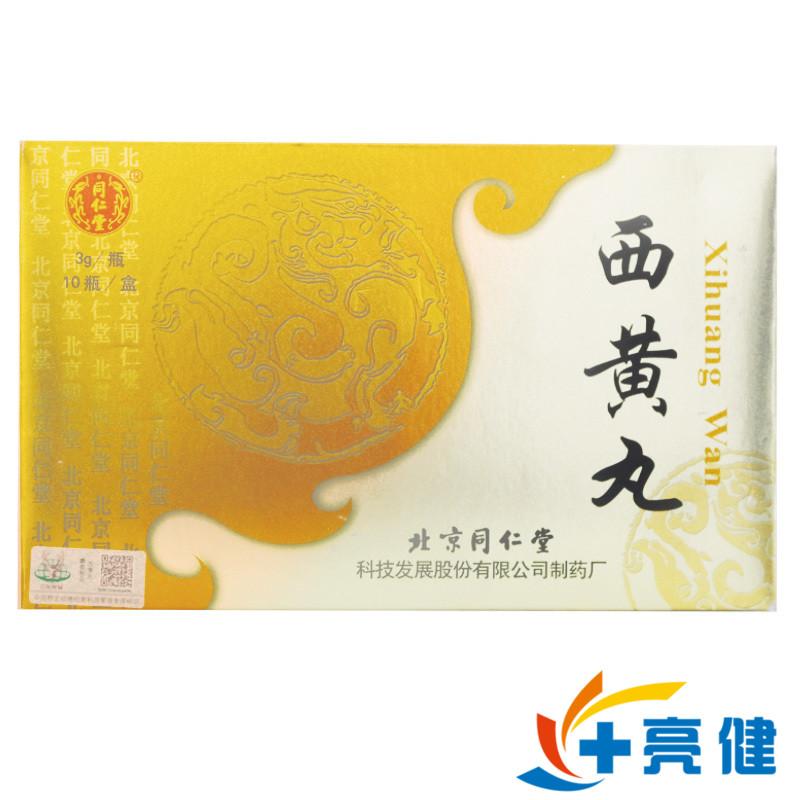 同仁堂  西黄丸 (绿色包装) 3g*10瓶/盒  北京同仁堂科技发展股份有限公司