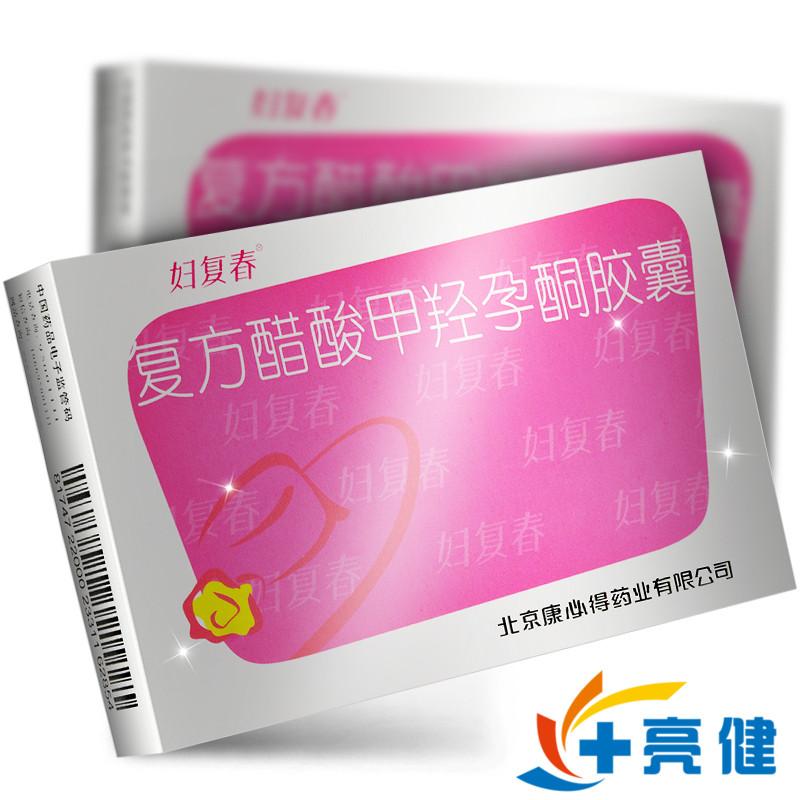 妇复春 复方醋酸甲羟孕酮胶囊 20粒/盒