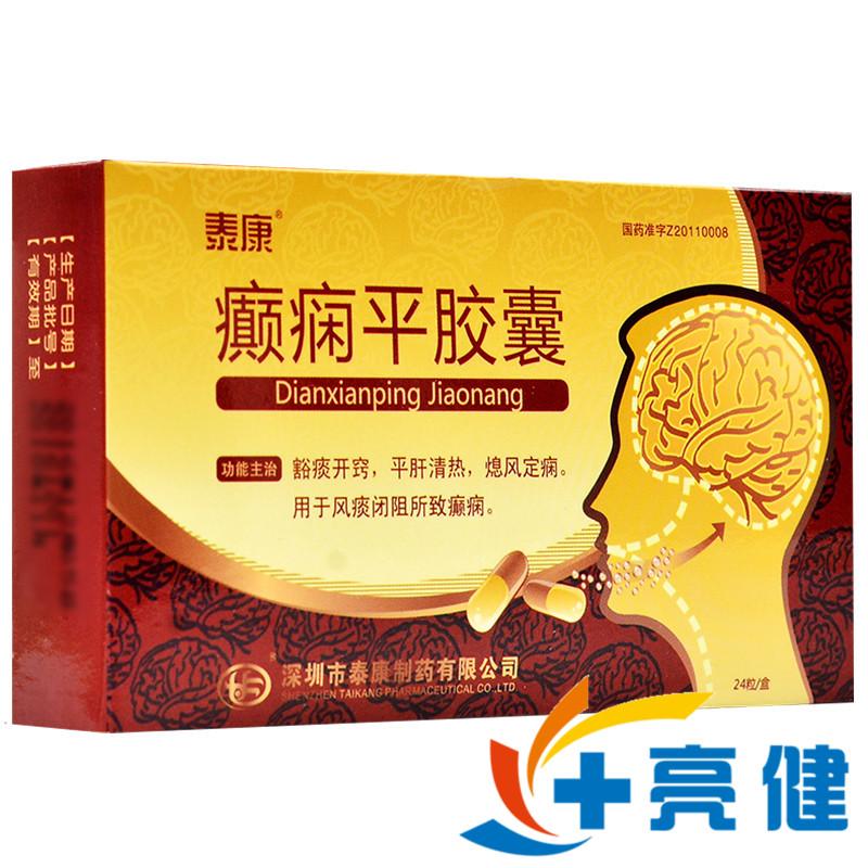 泰康 癫痫平胶囊 0.3g*24粒/盒 深圳市泰康制药有限公司