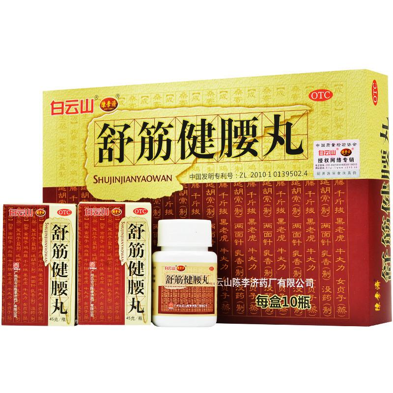 陈李济 舒筋健腰丸 45克*10瓶/盒  广州白云山陈李济药厂有限公司