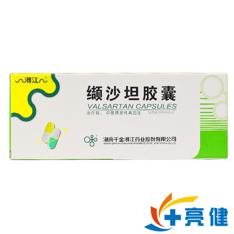 湘江缬沙坦胶囊 80mg*7粒/盒 湖南千金湘江药业股份有限公司