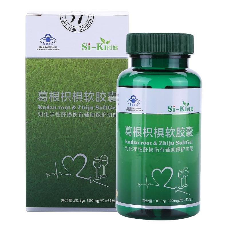 sI-KI葛根枳椇护肝片解酒醒酒保肝养肝软胶囊61粒/盒