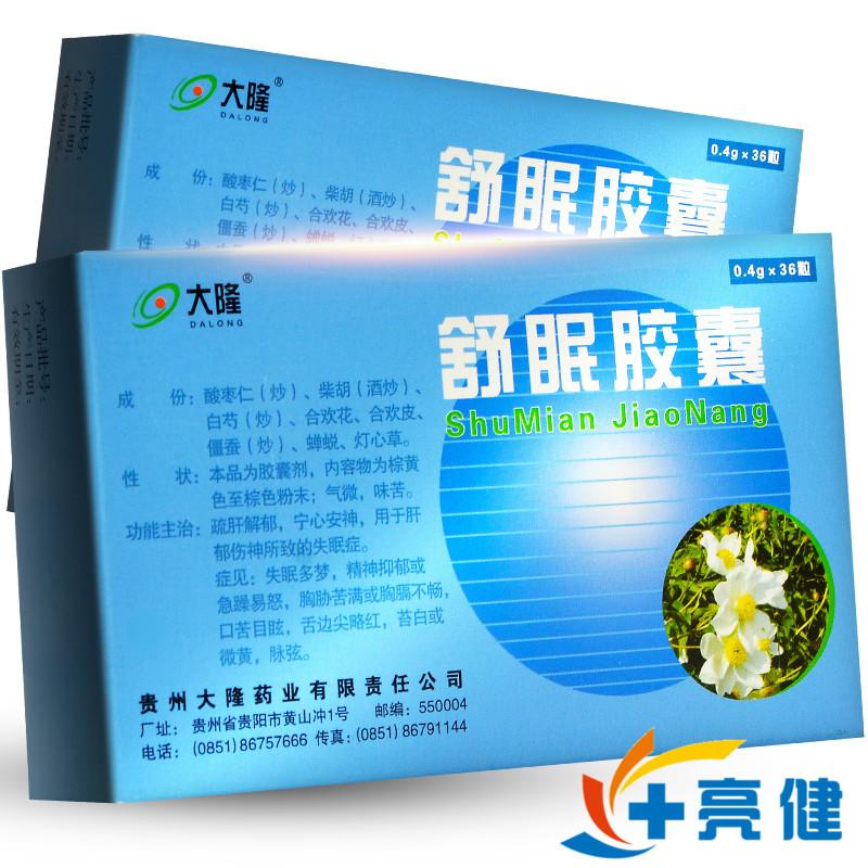 大隆 舒眠胶囊 0.4g*36粒/盒 贵州大隆药业有限责任公