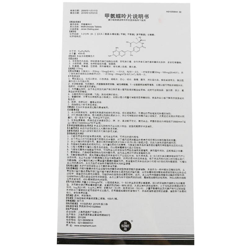甲氨蝶呤片说明书